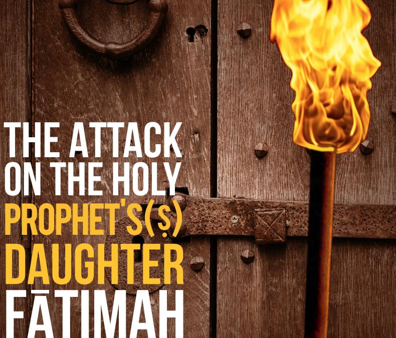 Sayyidah Fāṭimah az-Zahrāʾ (ʿa)